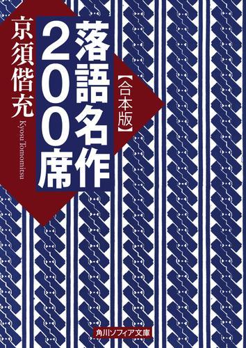 【合本版】落語名作200席 / 京須偕充