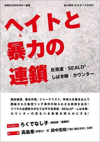 ヘイトと暴力の連鎖-反原連-SEALDs-しばき隊-カウンター『紙の爆弾』7月号増刊 / 鹿砦社特別取材班