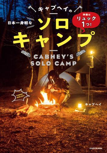 準備はリュック1つ! 日本一身軽なキャブヘイのソロキャンプ / キャブヘイ