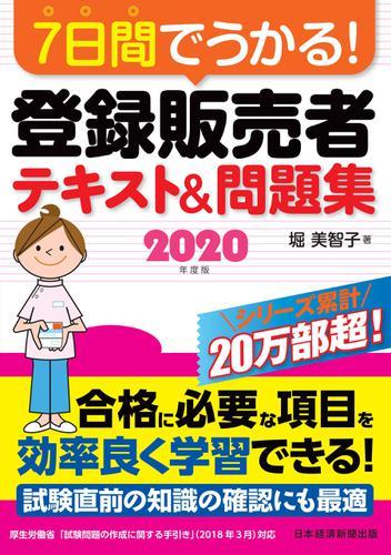 7日間でうかる! 登録販売者 テキスト&問題集 2020年度版 / 堀美智子