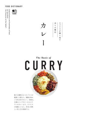 FOOD DICTIONARY カレー (2017/01/10) / エイ出版社