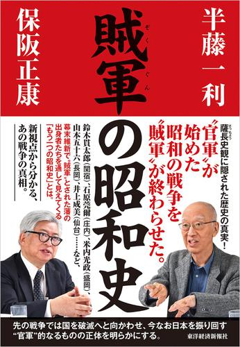賊軍の昭和史 / 保阪正康