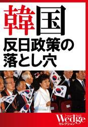韓国 反日政策の落とし穴(WEDGEセレクション No.30) / 石平