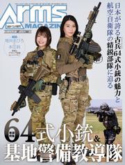 月刊アームズマガジン2021年7月号 / アームズマガジン編集部