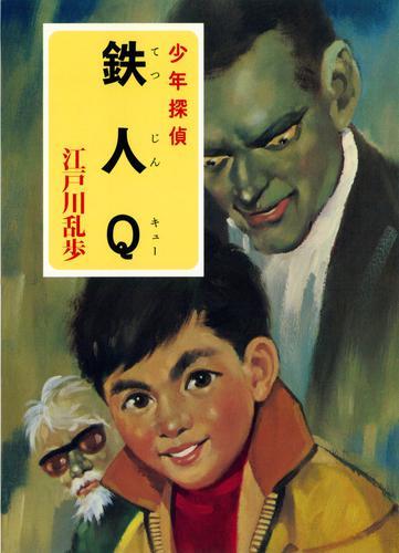 江戸川乱歩・少年探偵シリーズ(21) 鉄人Q (ポプラ文庫クラシック) / 江戸川乱歩