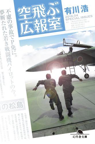 空飛ぶ広報室 / 有川浩
