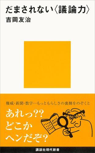 だまされない〈議論力〉 / 吉岡友治