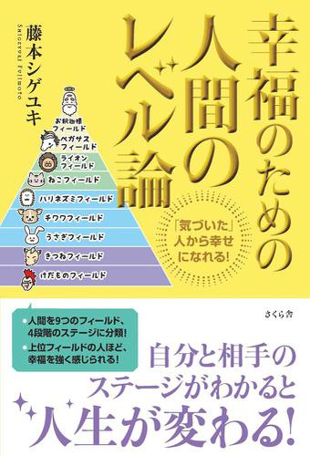 幸福のための人間のレベル論 / 藤本シゲユキ