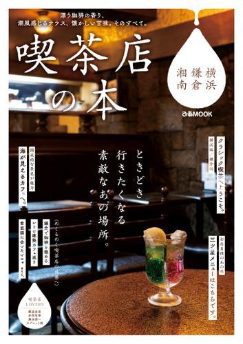 喫茶店の本 横浜・鎌倉・湘南 / ぴあレジャーMOOKS編集部