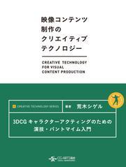 クリエイティブテクノロジーシリーズ