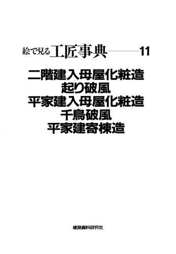 二階建入母屋化粧造・起り破風ほか / 建築資料研究社
