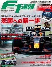 F1速報 (2021 Rd02 エミリア・ロマーニャGP号) / 三栄