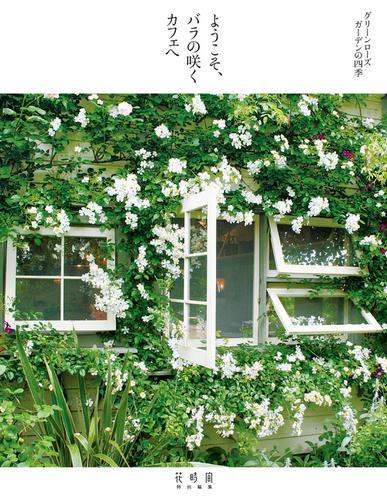 ようこそ、バラの咲くカフェへ グリーンローズガーデンの四季 / 花時間編集部