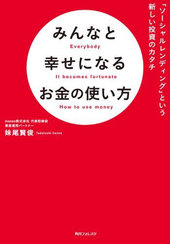 みんなと幸せになるお金の使い方 「ソーシャルレンディング」という新しい投資のカタチ / 妹尾賢俊
