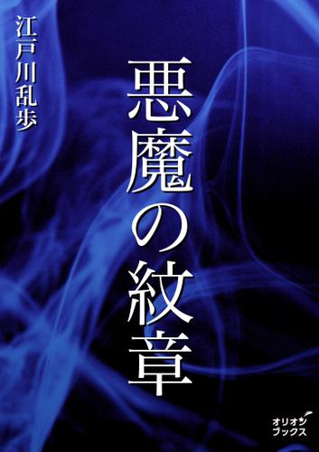 悪魔の紋章 / 江戸川乱歩