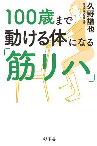 100歳まで動ける体になる「筋リハ」 / 久野譜也