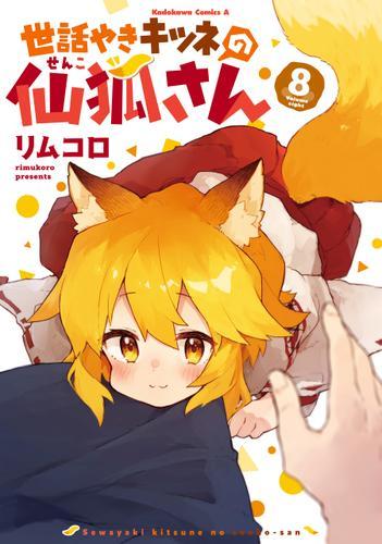 世話やきキツネの仙狐さん(8) / リムコロ