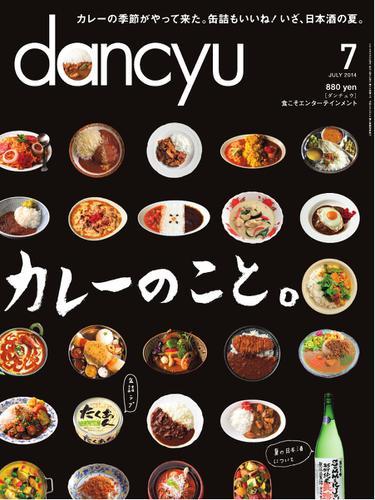 dancyu(ダンチュウ) (2014年7月号) / プレジデント社