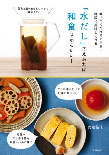 「水だし」さえあれば和食はかんたん! / 武蔵裕子