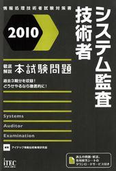 2010 徹底解説システム監査技術者本試験問題 / アイテック情報技術教育研究部