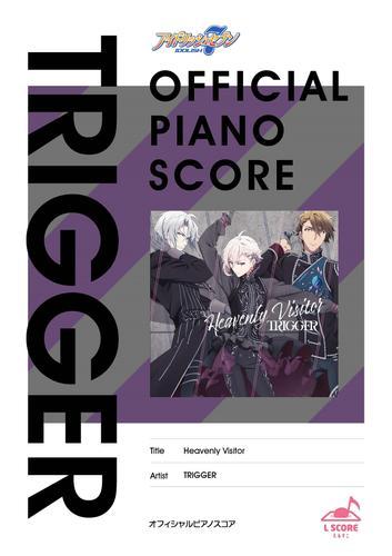 [公式楽譜] Heavenly Visitor ピアノ(ソロ)/初~中級 ≪アイドリッシュセブン≫ / TRIGGER