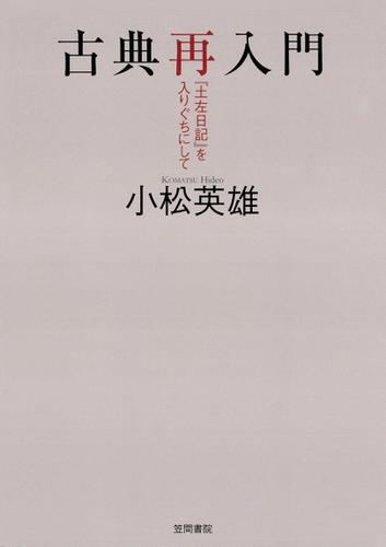 古典再入門 『土左日記』を入りぐちにして / 小松英雄
