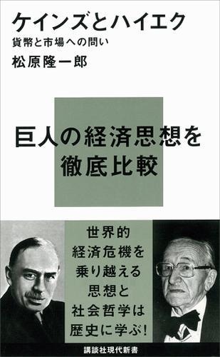 ケインズとハイエク―貨幣と市場への問い / 松原隆一郎