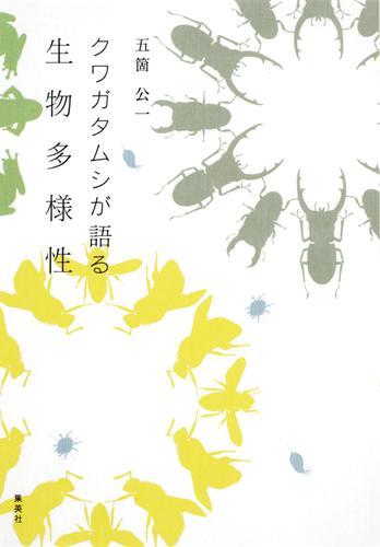 クワガタムシが語る生物多様性 / 五箇公一