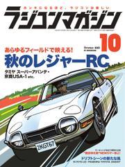 ラジコンマガジン (2021年10月号) / 八重洲出版