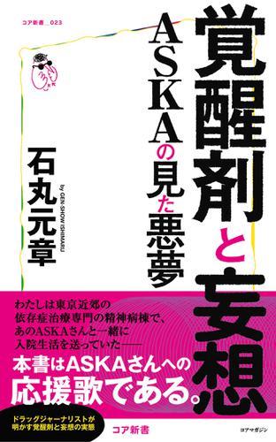 覚醒剤と妄想 ASKAの見た悪夢 / 石丸元章