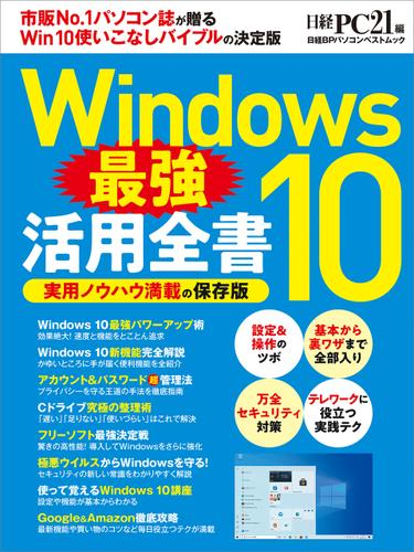 Windows10 最強活用全書 / 日経PC21