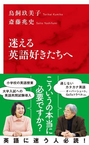 迷える英語好きたちへ(インターナショナル新書) / 鳥飼玖美子