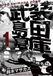 武装島田倉庫(1) / 鈴木マサカズ