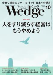 WEDGE(ウェッジ) (2021年10月号) / ウェッジ