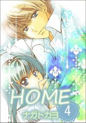 HOME  4巻