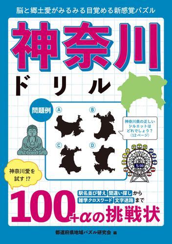 神奈川ドリル / 都道府県地域パズル研究会