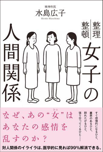 女子の人間関係 / 水島広子