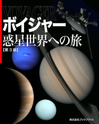 ボイジャー 惑星世界への旅【第3版】 / 岡本典明