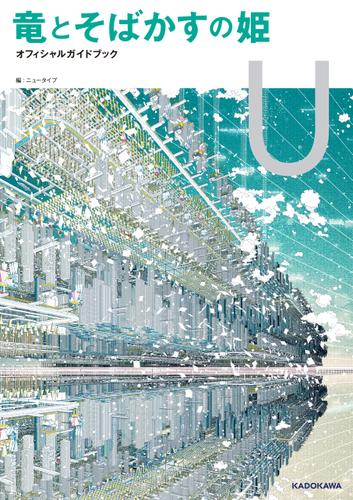 竜とそばかすの姫 オフィシャルガイドブック U / ニュータイプ