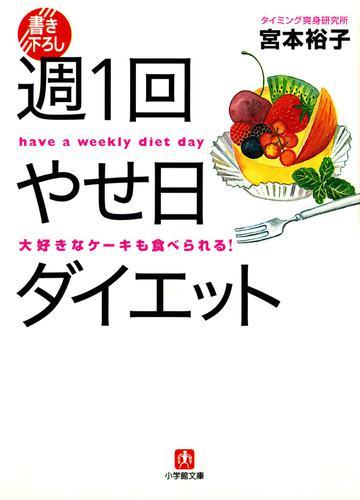 週1回やせ日ダイエット(小学館文庫) / 宮本裕子