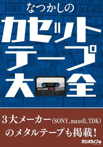 なつかしのカセットテープ大全 / 三才ブックス