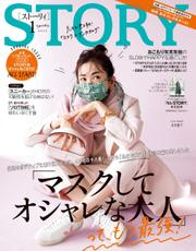 STORY(ストーリィ) (2021年1月号) 【読み放題限定】 / 光文社