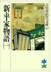 新・平家物語(一) / 吉川英治