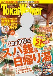 TokaiWalker東海ウォーカー 2017 9月号