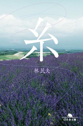 糸 / 林民夫
