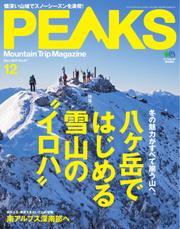 PEAKS(ピークス) (2017年12月号)