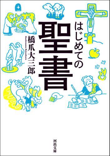 はじめての聖書 / 橋爪大三郎