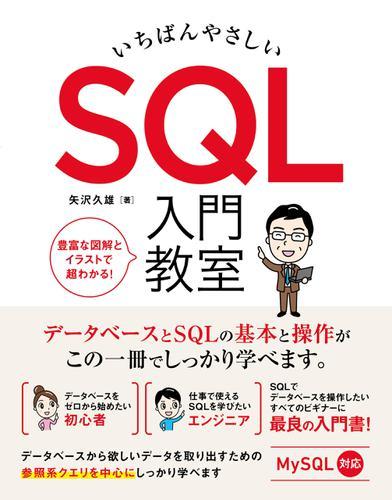 いちばんやさしい SQL 入門教室 / 矢沢久雄
