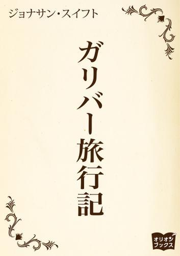 ガリバー旅行記 / ジョナサン・スイフト