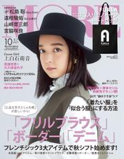 MORE (モア) 2021年10月号 / 集英社